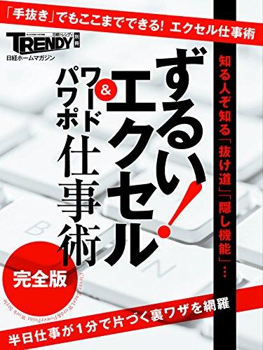 ずるい!エクセル・ワード・パワポ仕事術 完全版 (日経ホームマガジン)