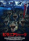ピラニアシャーク [DVD]