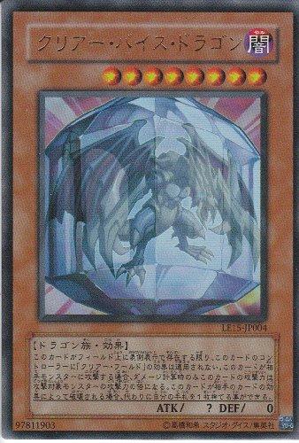遊戯王 クリアー・バイス・ドラゴン ウルトラレア LE15-JP004