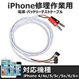 STARDUST iPhone 修理 電源 バッテリー テストケーブル SD-IREP-CABLE