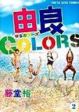 由良COLORS 2 (ヤングキングコミックス)