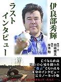 伊良部秀輝ラストインタビュー (SPA!BOOKS)