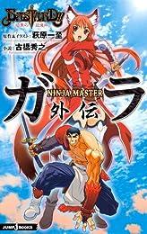 BASTARD!! −暗黒の破壊神− NINJAMASTER ガラ外伝 (JUMP j BOOKS)