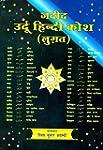 (): Urdu Hindi Dictionary