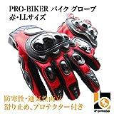 PRO-BIKER プロバイカー バイクグローブ 赤 LL 正規品 [並行輸入品]