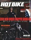 HOT BIKE Japan (ホットバイク・ジャパン) 2009年 11月号 [雑誌]