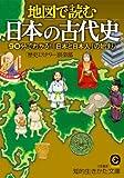 地図で読む日本の古代史―90分でわかる!「日本と日本人」の始まり (知的生きかた文庫)