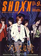 SHOXX (ショックス) 2008年 09月号 [雑誌]()