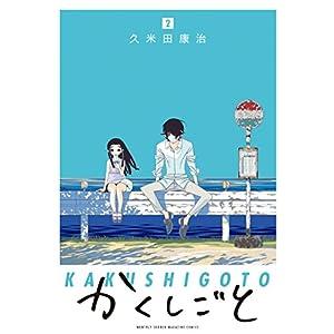 かくしごと(2) (月刊少年マガジンコミックス) [Kindle版]