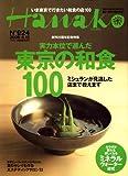Hanako (ハナコ) 2008年 6/12号 [雑誌]