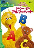 �Z�T�~�X�g���[�g �h�D�E�W�E�A���t�@�x�b�g~Do The Alphabet~ [DVD]