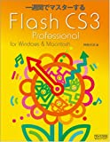 一週間でマスターするFlash CS3 Professional for Windows & Macintosh