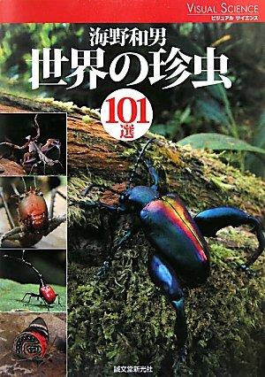 世界の珍虫101選 (ビジュアルサイエンス)