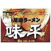 久保田麺業 尾道ラーメン 味平(小) 220g