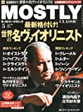 MOSTLY CLASSIC (モーストリー・クラシック) 2012年 05月号 [雑誌]