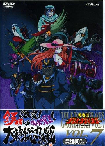 「勇者王ガオガイガー」DVD Vol.7