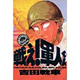 戦え軍人くん / 吉田 戦車 のシリーズ情報を見る