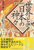 知っておきたい世界と日本の神々 (なるほどBOOK! / 松村 一男 のシリーズ情報を見る