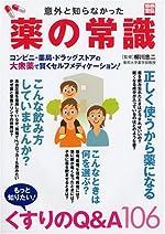 意外と知らなかった薬の常識―もっと知りたい!くすりのQ&A106 (別冊宝島 1409)