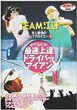 TEAM江連 史上最強のゴルフアカデミー 1 [DVD]