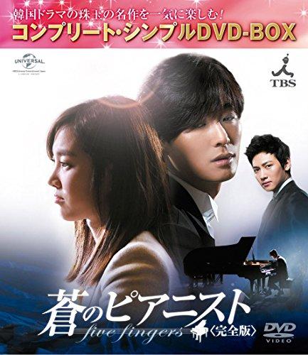 蒼のピアニスト(完全版) (コンプリート・シンプルDVD-BOX5,000円シリーズ)(期間限定生産)