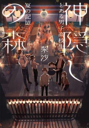 神隠しの森 とある男子高校生、夏の記憶 (集英社オレンジ文庫)