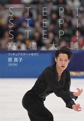 STEP!STEP!STEP! 高橋大輔―フィギュアスケートを行く (日経ビジネス人文庫) (日経ビジネス人文庫 スポーツ)