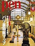 Pen (ペン) 2008年 1/1・15号 [雑誌]