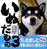 いぬだもの―投稿写真とコトバで贈るイヌゴコロ! (3)