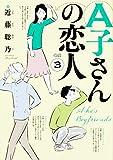 A子さんの恋人 3巻 (ビームコミックス)
