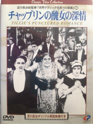 醜女の深情け [DVD]