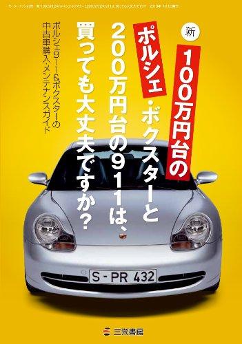 新100万円台のポルシェ・ボクスターと200万円台の911は、買っても大丈夫です (モーターファン別冊)