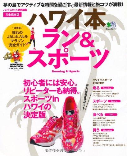 ハワイ本 ラン&スポーツ (エイムック 2417)