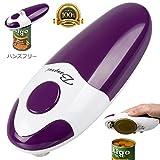 邦悦電動缶切 ハンズフリー 迅速 安全 平滑エッジ自動電動缶切 (紫)