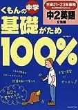 くもんの中学基礎がため100%中2英語 文法編 移行期版―平成21~23年度用移行措置期間中も使える!!