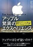 アップル 驚異のエクスペリエンス