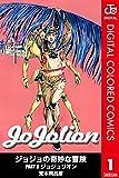 ジョジョの奇妙な冒険 第8部 カラー版 1 (ジャンプコミックスDIGITAL)