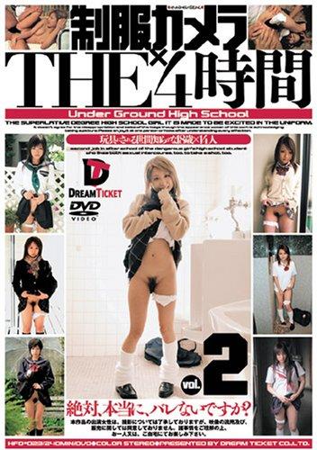 制服カメラ×THE4時間 vol.2 【玩具にされる世間知らずな18歳×14人】