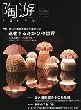 陶遊(151) 2015年 11 月号 [雑誌]: 園芸Japan 増刊