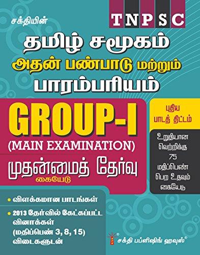 TNPSC GROUP-1 TAMIL SAMUGAM ATHAN PANPAADU MATRUM PARAMBARIYAM