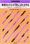 無責任なテストが「落ちこぼれ」を作る―正しい問題作成への英語授業学的アプローチ (英語教師叢書)