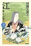 江(ごう)—姫たちの戦国〈下〉