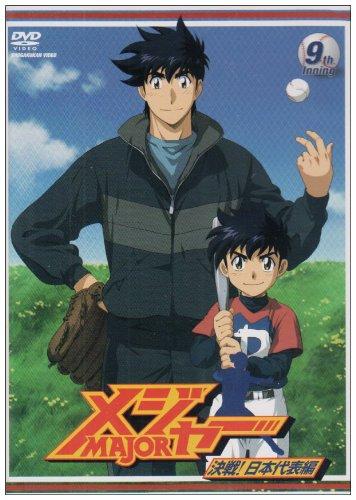 「メジャー」決戦!日本代表編 9th.Inning [DVD]
