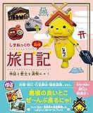 しまねっこの島根旅日記 (ゆるBOOKS)