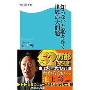 知らないと恥をかく世界の大問題 (角川SSC新書) [Kindle版]