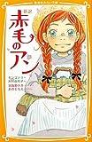 新訳 赤毛のアン (集英社みらい文庫)