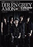 DIR EN GRAY / AMON【スペシャルボックス:CD+ブックレット+ポスター付き】 (<CD>)