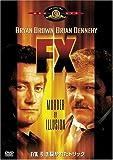 F/X 引き裂かれたトリック [DVD]