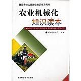 Livres de la base de connaissances agricoles d'emplois des agents d'apprentissage agricole: Lecteur de connaissances mécanisation (Edition Chinois) [2012] ISBN:9787534142765...