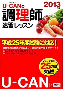 2013年版 U-CANの調理師速習レッスン (ユーキャンの資格試験シリーズ)